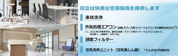 3.凍結洗浄バナー